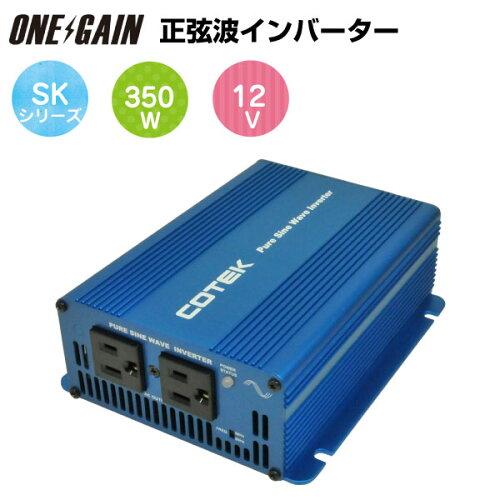 インバーター 12v 100v 350wSK350-112(出力350W/電圧DC1...