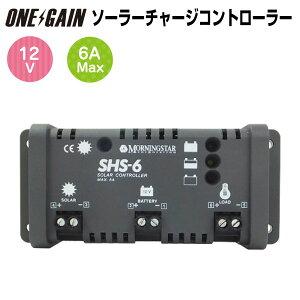 【ソーラーチャージコントローラー】【太陽電池充放電コントローラー】SHS-6(SHS6)