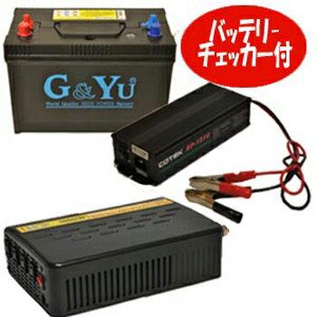 お買得のインバーターとバッテリー&バッテリー充電器がセットになった、超お買得セット登場!...