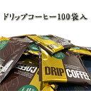 訳あり 送料無料 ドリップコーヒー100袋入り インスタント ドリップパック ドリップコーヒー コーヒー 大容量 お徳用 ポッキリ ポイント消化 メール便