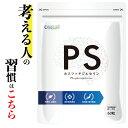 PS ホスファチジルセリン PS100mg配合 冴え ひらめきサポート 植物由来 仕事 受験 勉強 集中 サプリメント 日本製 30日分 送料無料 ポイント消化 その1
