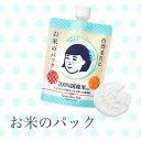 石澤研究所 毛穴撫子 お米のパック 1袋170g 洗い流すパック