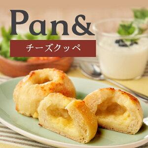 Pan& 絶品チーズクッペ 44g×2個 冷凍パン わんまいる スタイルブレッド 朝食 ランチ