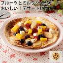 トースターでできるミルクジャムフルーツピザ1枚ピザ(冷凍食品冷凍惣菜わんまいるの惣菜わんまいる惣菜惣菜おかず和風惣菜和惣菜洋風惣菜中華惣菜お総菜時短時短料理簡単調理冷凍)