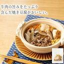 肉豆腐 160g 4袋セット (温めるだけ おかず 冷凍 惣菜 国産 和風 時短 調理 肉 豆腐 料理)