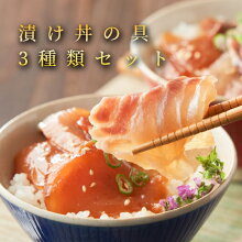 9食入尾鷲金丸漬け丼の具3種類おすすめセット鮪鰤鯛