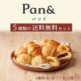 【送料無料】合計12個入冷凍パン スタイルブレッド パンドの5種類のおすすめセット STYLE BREAD Pan&