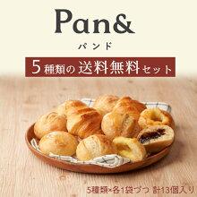 5食入パンおすすめセット
