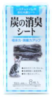 【16個セット】炭の消臭シート 8枚入り ST-SSS8