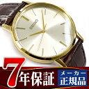 【SEIKO SELECTION】セイコー セレクション 流通限定モデル ゴールドフェザー ペアモデル クオーツ 腕時計 メンズ SCXP072