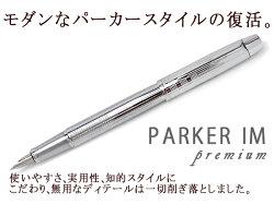 PARKERIMpremiumパーカーアイエムプレミアム万年筆シャイニークロームチーゼルCTペン先FPK-IMP-SCT-CT-FP