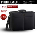 【PHILIPE LANGLET】 フィリップラングレー アタッシュケース メンズ 豊岡製鞄 日本製 ナイロン ブラック 21138-1 3