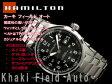 ハミルトン HAMILTON カーキ フィールド オート H70625133 腕時計 ネコポス不可【あす楽】