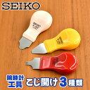 SEIKO セイコー S-282 S-283 S-284 こじ開け 3種類 腕時計専用工具 電池交換 SEIKO-S-28【ネコポス可能】