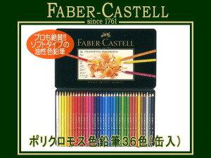 FABER CASTELL ポリクロモス 色鉛筆/絵画/趣味ファーバーカステル 色鉛筆 ポリクロモス 36色セ...