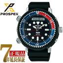 セイコー プロスペックス SEIKO PROSPEX ダイバースキューバ ハイブリッドダイバーズ ソーラー 200m潜水用防水 アナデジ 腕時計 DADIコラボ SBEQ003