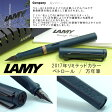 【LAMY】ラミー safari petrol サファリ ペトロール 2017年リミテッドカラー 筆記具 文房具 万年筆 スチールペン先 ペン先EF〜F コンバーター別売 L24PE【ネコポス可】