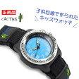 【CACTUS】カクタス クォーツ アナログ キッズ こども 用 腕時計 ブルー ブラック ベルクロベルト CAC-45-M03