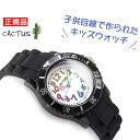 【CACTUS】カクタス クォーツ 電池式 アナログ キッズ こども 用 腕時計 カラフルインデックス ブラック CAC-62-M01【ネコポス可】