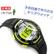 【CACTUS】カクタス クォーツ デジタル 多機能 キッズ こども 用 腕時計 ブラック CAC-82-M01【ネコポス可】