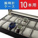 Georgio Fellini ジョルジオフェリーニ 腕時計ケース ボックス型 ウッド調 木目 ガラス板 10本収納 B245 ブラック ネコポス不可 1
