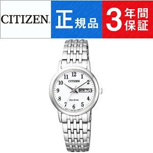 【商品レビューで3年保証】【CITIZEN】シチズンコレクションCITIZENCOLLECTIONエコドライブソーラー腕時計レディースペアウォッチデイデイトホワイトシルバー日本製EW3250-53A