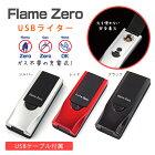 FlameZeroフレイムゼロUSBライター充電式F0AシルバーブラックレッドUSBケーブル付きアウトドア【ネコポス可】