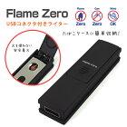 FlameZeroフレイムゼロUSBライター充電式F0BブラックスライドUSBアウトドアたばこケース収納【ネコポス可】