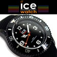 ICE WATCH アイスウォッチ ice sixtynine アイスシックスティナイン クォーツ 腕時計 メンズ レディース 43mm ミディアム ブラック BLACK 007277 送料無料 【国内正規品】