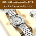 【明工舎製作所】MKS 日本製 腕時計保持器 腕時計バイス 時計固定用台 時計作業台 MKS-WATCHVICE 19500