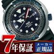 【SEIKO PROSPEX】セイコー プロスペックス マリーンマスター PADI コラボ 限定モデル ダイバーズウォッチ 腕時計 メンズ ブルー SBBN039