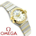 OMEGA オメガ コンステレーション 自動巻きクロノメーター レディース腕時計 27MM ホワイトダイアル シルバー×ゴールド ステンレスベルト 123.25.27.20.55.002