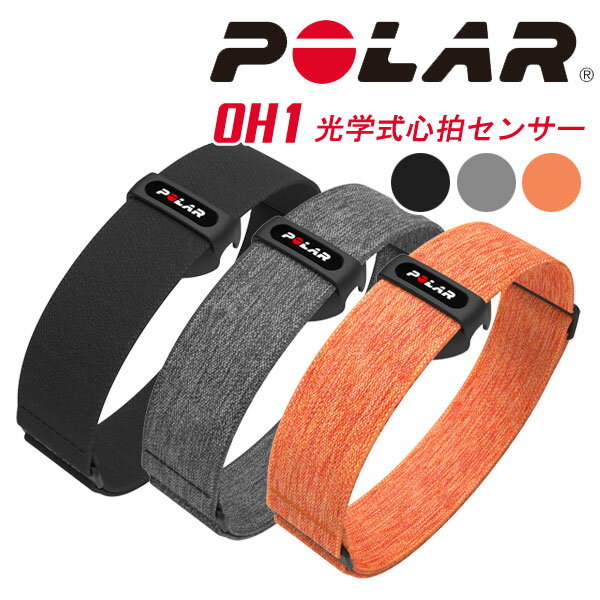 【POLAR】光学式心拍センサー 腕バンド トレーニング スポーツサポート 選べる3カラー POLAR-OH1-BK POLAR-OH1-GY POLAR-OH1-OR ブラック グレー オレンジ
