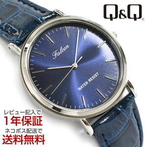 【ネコポス配送で送料無料】【レビューを書いて1年保証】シチズン CITIZEN Q&Q キューキュー Falcon ファルコンウォッチ メンズ 腕時計 ブルーダイアル ブルー レザーベルト Q996-302