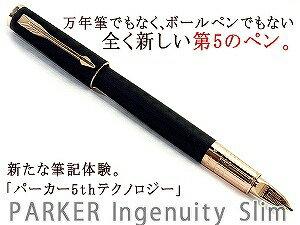 パーカー5thインジェニュイティスリムS11202742ブラックラバーPGTPK-INGS-BK-PGT