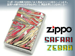 【ZIPPO】ジッポオイルライター片面加工SAFARIZEBRAサファリゼブラBSFR-ZB