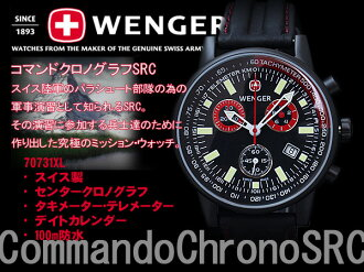 Wenger watch command chronograph SRC black black rubber 70731XL