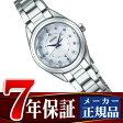 【SEIKO SELECTION】セイコー セレクション 電波 ソーラー 電波時計 Chipie Collaboration Limited Edition 2017 限定モデル 腕時計 レディース SWFH081