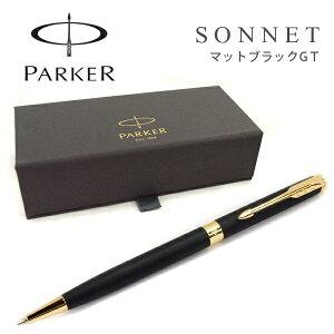 ソネット スリムボールペン 1950877 [マットブラックG...