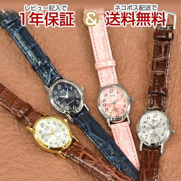 ネコポス  1年保証 シチズンCITIZENQ&Qキューキュースタンダードレディース腕時計VZ89-104VZ89-304VZ