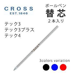 【CROSS】クロス 消耗品 ボールペン替え芯 2本入り (テック3 テック3+ テック4 用) M 中字 ブラック ブルー レッド CROSS8518