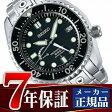 【SEIKO PROSPEX】 セイコー プロスペックス マリーンマスター プロフェッショナル ダイバーズウォッチ スプリングドライブ 腕時計 メンズ SBDB011