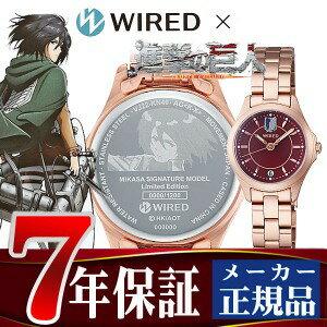 【7年保証】【正規品】 【SEIKO WIRED f】セイコー ワイアード エフ 進撃の巨人 コラボ 限定モデル ミカサ シグネチャー モデル 腕時計 レディース ボルドー AGEK740