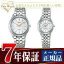 ペアウォッチ 【SEIKO DOLCEEXCELINE】 セイコー ドルチェ クォーツ 腕時計 SACL009 SWDL099 ペアウオッチ