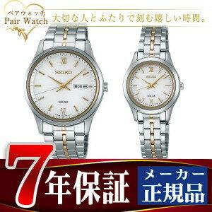 ペアウォッチ【SEIKOSPIRIT】セイコースピリットソーラー腕時計SBPX071STPX011ペアウオッチ