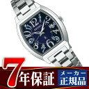 【SEIKO LUKIA】セイコー ルキア 電波 ソーラー 電波時計 トノー型 レディース 腕時計 ブルー SSVW093
