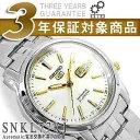 【逆輸入SEIKO5】セイコー5 メンズ自動巻き腕時計 シルバー×ゴールドダイアル ステンレスベルト SNKL77K1【AYC】