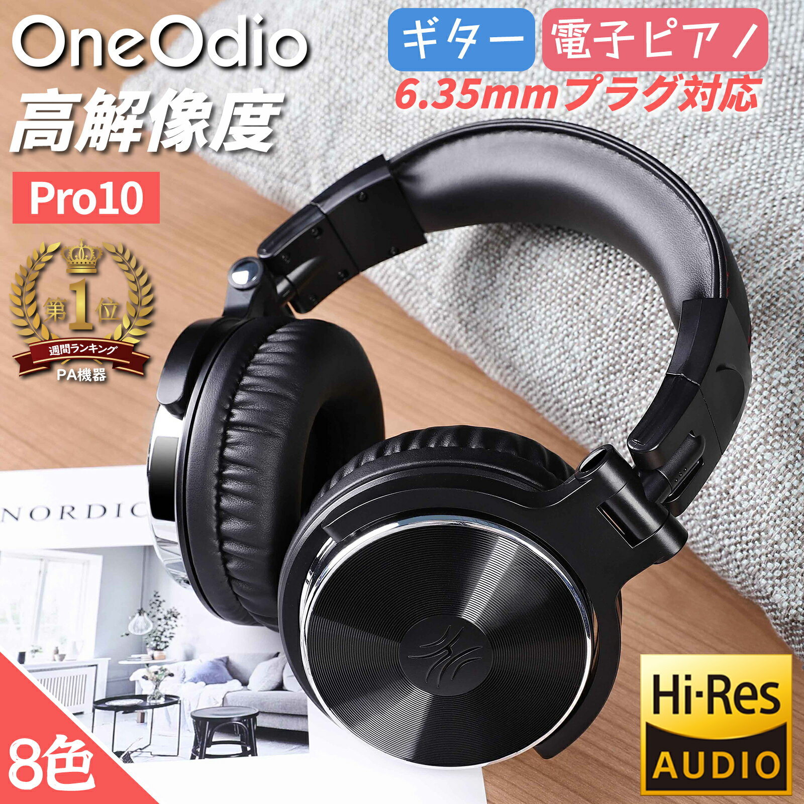 PA機器, モニターヘッドホン 20OFFOneOdio Pro10 Hi-res 50mm DJ iPhone Andoroid PC PS4 8