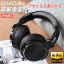 【高音質】OneOdio Pro50 ハイレゾ ヘッドホン