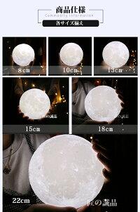 ムーンライト月ライト間接照明月のランプ月あかり屋内インテリア照明3DプリントUSB充電式色切替月ライトランプライト10CM和風照明リビングナイトライト月光寶盒リモコン操作対応匠の誠品